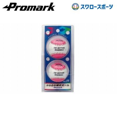 プロマーク やわらか硬式ボール 2個入 LB-131P ボール 硬式 Promark 野球用品 スワロースポーツ