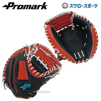 プロマーク 硬式 一般用 キャッチャーミット 捕手用 PCM-9803