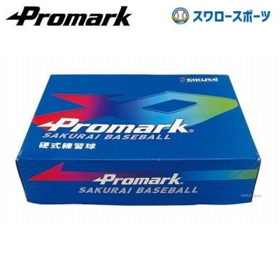 プロマーク 硬式練習ボール ※ダース販売(12個入) BB-941 ボール 硬式 Promark 野球用品 スワロースポーツ