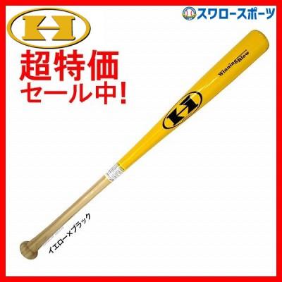 ハイゴールド 限定 軽量 竹 バンブー バット SPB-8200