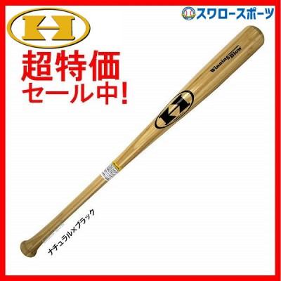 ハイゴールド 限定 竹 バンブー バット SPB-8100T