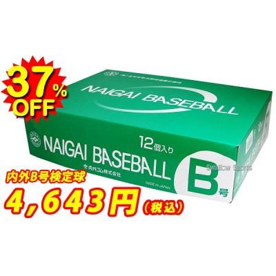 ナイガイ 試合球 軟式ボール B号 naigai-B ※ダース販売(12個入) ボール 軟式