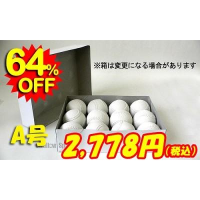 ナイガイ 軟式ボール A号 スリケン(検定落ち練習球) naigai-AB ※ダース販売(12個入) ボール 軟式