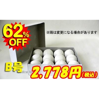 ナイガイ 軟式ボール B号 スリケン(検定落ち練習球) naigai-BB ※ダース販売(12個入) ボール 軟式