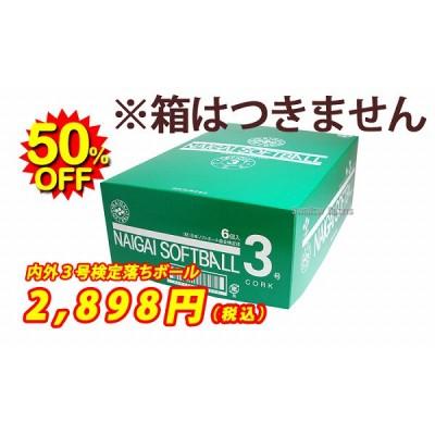 ナイガイ ゴム・ソフトボール 3号 スリケン(検定落ち練習球) naigai-3B ※半ダース販売(6個入) ボール