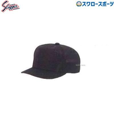 久保田スラッガー 審判用 キャップ チーフ ベース兼用(中庇) H-14