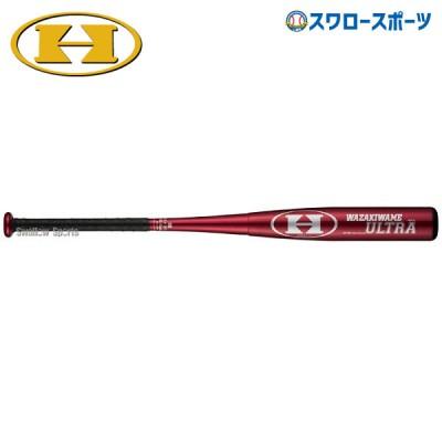 ハイゴールド 中学硬式バット WAZAKIWAME ウルトラシリーズ HBT-2083