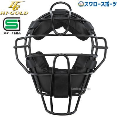 ハイゴールド アンパイア 硬式用 マスク MKH-110