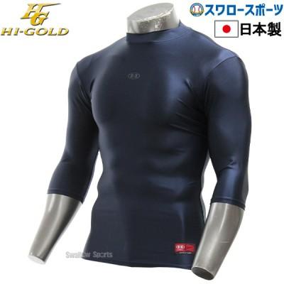 ハイゴールド 3ネック FIT シャツ ハイネック 六分袖 七分袖 HUT-63H ウエア ウェア アンダーシャツ HI-GOLD 野球用品 スワロースポーツ
