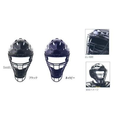 ハイゴールド アンパイア ヘルメット マスク CH-1000