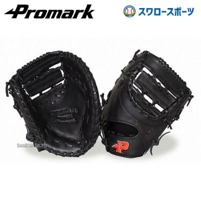 プロマーク 硬式 一般用 ファーストミット 一塁手用 PFM-9791