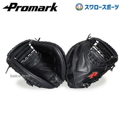 プロマーク 硬式 一般用 キャッチャーミット 捕手用 PCM-9781