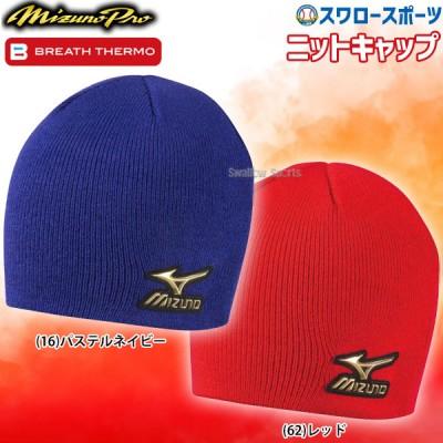 ミズノ ミズノプロ ニット キャップ 12JW5B01 ウエア ウェア Mizuno キャップ 帽子 野球用品 スワロースポーツ WNW