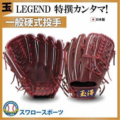 玉澤 タマザワ 硬式 グローブ グラブ LEGEND 特撰 カンタマ ダブルラベルシリーズ 特撰一番 い 投手用 KANTAMA-T1I