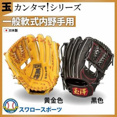 玉澤 タマザワ 軟式 グローブ グラブ 漢字ラベル カンタマ!シリーズ 四十番い 内野手用小型 KANTAMA-40I