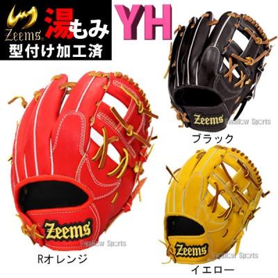 ジームス 軟式 内野手用 グラブ YHシリーズ 5mmUP グローブ (湯浸け手揉み済み) YH-5N