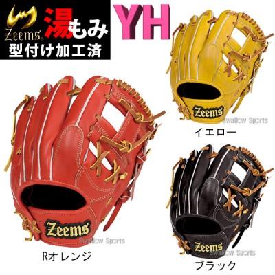 ジームス 軟式 内野手用 グラブ YHシリーズ グローブ (湯浸け手揉み済み) YH-20N
