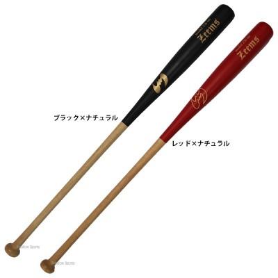 【即日出荷】 ジームス 限定 ノック用 バット 長尺 ZB-06