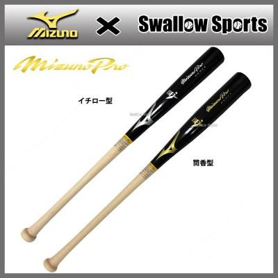 【即日出荷】 ミズノ  ミズノプロ スワロー限定 硬式用 木製 バット メイプル 2TW11600SW 木製バット 硬式用 野球用品 スワロースポーツ