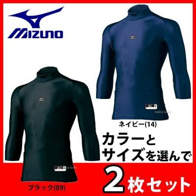 ミズノ アンダーシャツ バイオギア ハイネック ドライアクセルUV 七分袖 2枚セット 12JA4C20 Mizuno 野球用品 スワロースポーツ ■TRZ
