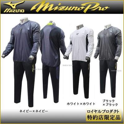 【即日出荷】 ミズノ 限定 ミズノプロ トレーニングジャケット V首 長袖 パンツ 上下セット 12JE7J84-12JF7W82 ロイヤルプロダクト