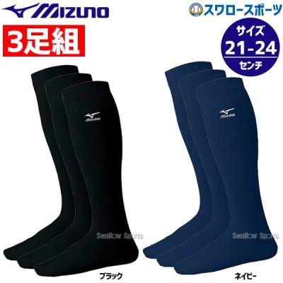 【即日出荷】 ミズノ カラー ソックス 3足組 (21~24cm) 12JX6U11