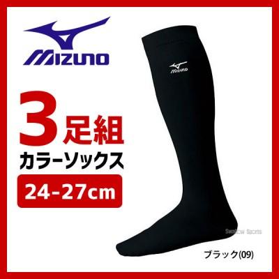 【即日出荷】 ミズノ カラー ソックス 3足組 (24~27cm) 12JX6U12 △pwr ウエア ウェア Mizuno 靴下 【Sale】 野球用品 スワロースポーツ