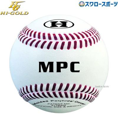 ハイゴールド 硬式 MPC ボール 練習球 ※ダース販売(12個入) BB-MPC 野球用品 スワロースポーツ