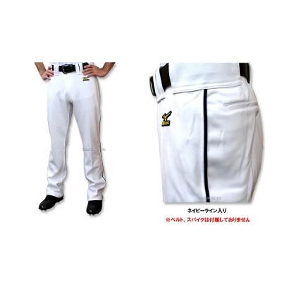 【即日出荷】 ミズノ 野球 ユニフォームパンツ ズボン ネイビーライン入り 足掛け式 ストレート ガチパンツ 12JD6F650114