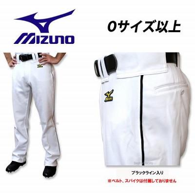 【即日出荷】 ミズノ 野球 ユニフォームパンツ ズボン ブラックライン入り 足掛け式 ストレート ガチパンツ 大きいサイズ以上 Oサイズ以上 12JD6F650109