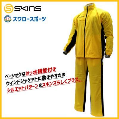 【即日出荷】 スキンズ ウインドジャケット パンツ 上下セット SAF5651-SAF5651P