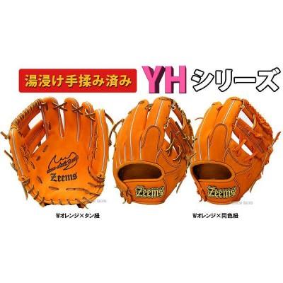 【即日出荷】 ジームス 限定 キップ 硬式 グラブ (湯浸け手揉み済み) 内野手用 15mmUP YH-15K