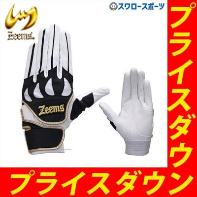 【即日出荷】 セール ジームス バッティンググローブ 両手 打撃用手袋 カラー 両手組 ZER-838B