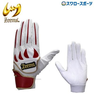 【即日出荷】 ジームス カラー バッティンググラブ (両手) ZER-839A