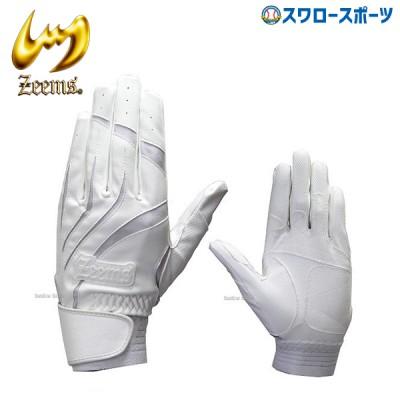 ジームス バッティンググラブ (両手) 高校野球対応 ナノファイバー ウォッシャブル ZER-620W
