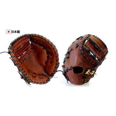 玉澤 タマザワ 限定 硬式 ファーストミット 一塁手用 KANTAMA-333SW ※ラベル交換可能※  グローブ 硬式 野球用品 スワロースポーツ