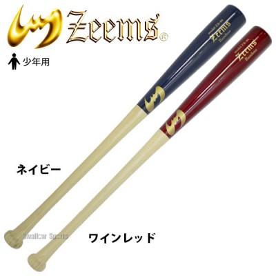 【即日出荷】 ジームス 限定 硬式 竹バット 小・中学生向け ZB-04 80cm