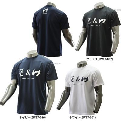 【即日出荷】 ジームス 限定 ベースボール Tシャツ ZW17