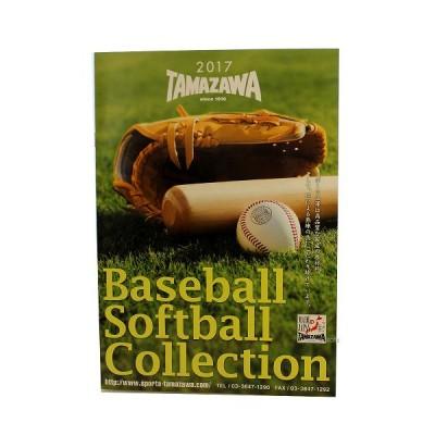【即日出荷】 タマザワ 野球カタログ2017年 catamazawa17 野球用品 スワロースポーツ