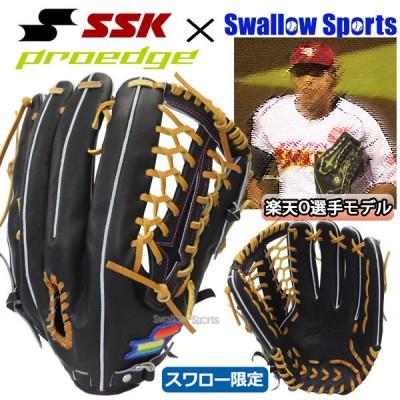 送料無料 SSK エスエスケイ スワロー限定 オーダー オリジナル プロエッジ 硬式グローブ 外野手用 楽天O選手モデル PEO576GK-SW 入学祝い