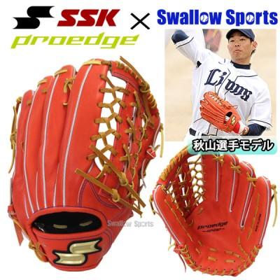 送料無料 SSK エスエスケイ スワロー限定 オーダー オリジナル プロエッジ 硬式グローブ 外野手用 西武 秋山選手モデル PEO575GK-SW 入学祝い