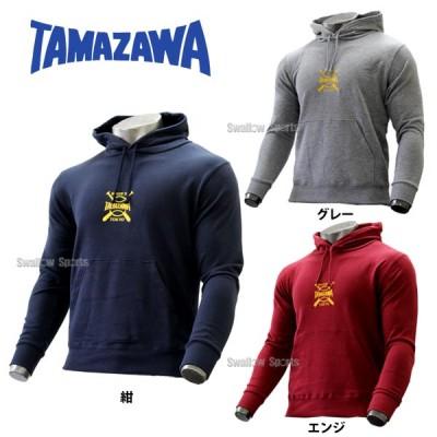 玉澤 タマザワ パーカー TP-190 ウェア ウエア スポーツ ファッション スポカジ 野球用品 スワロースポーツ