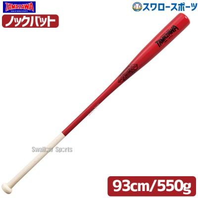 玉澤 タマザワ ノックバット 朴合板 赤 TBK-W93
