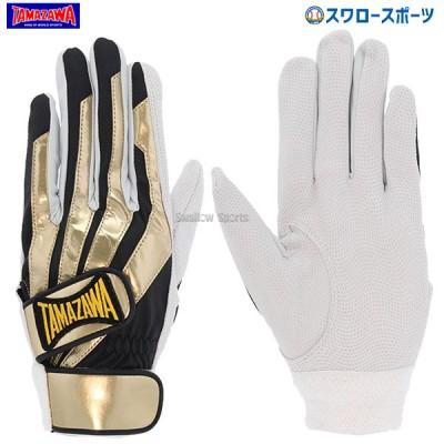 玉澤 タマザワ バッティンググローブ 両手用 ダブルベルト 手袋 TBH-WGB27