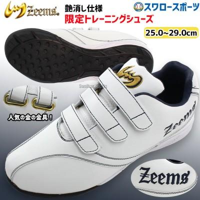 【即日出荷】 ジームス 限定 トレーニング シューズ ZE-92