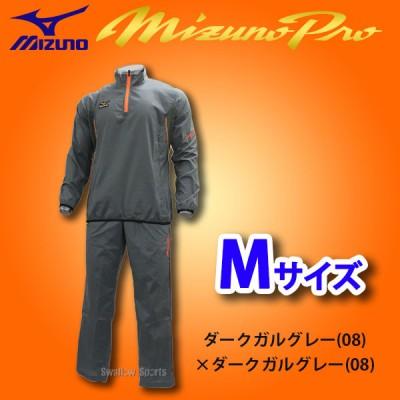 【即日出荷】 ミズノ ミズノプロ S-LINE ハーフZIPジャケット 長袖 ロングパンツ 12JE7J80-12JF7J80
