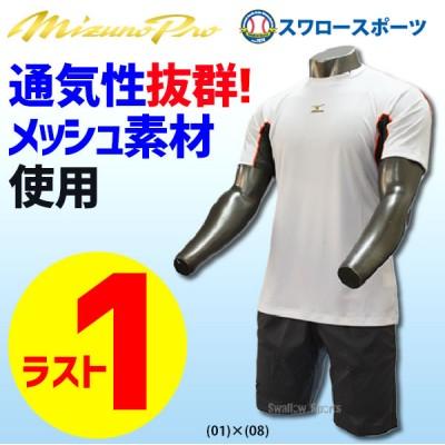 【即日出荷】 ミズノ ミズノプロ S-LINE メッシュTシャツ ハーフパンツ 12JA7T80-12JF7J81