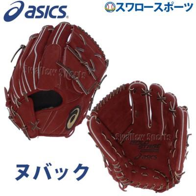 【即日出荷】 送料無料  アシックス ベースボール スワロー限定 硬式グラブ 袋付き  ゴールドステージ ヌバック 投手用 グローブ BOGKL3-OS-SW 入学祝い