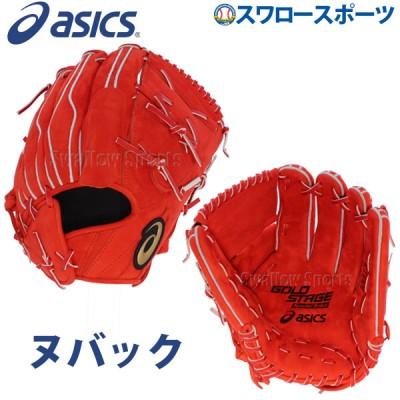 【即日出荷】 送料無料 アシックス ベースボール スワロー限定 硬式グラブ 袋付き  ゴールドステージ ヌバック 投手用 グローブ BOGKL3-OS-SW2