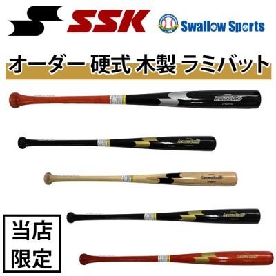 【即日出荷】 SSK エスエスケイ スワロー限定 オーダー 硬式 木製 ラミ バット プロモデル LPOBBT46SW
